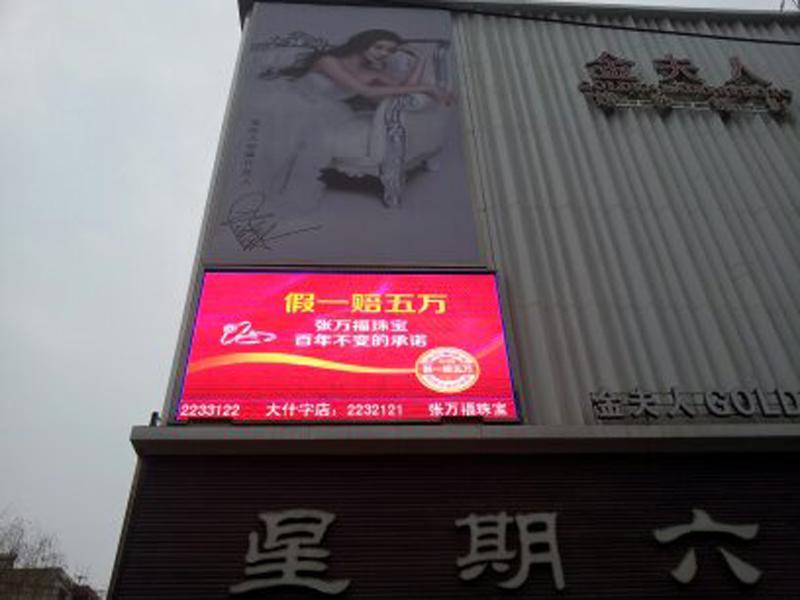 临洮县张万福金店室外P10全彩
