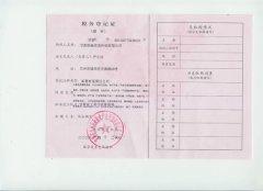 税务登记证 国税